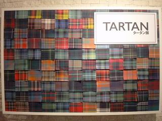 タータン展