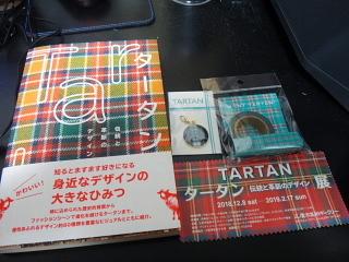 タータン展戦利品