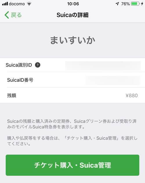 Suicaの詳細画面スクショ