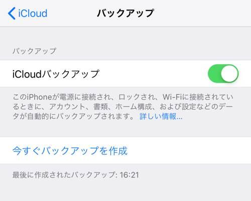 iCloudのスクショ