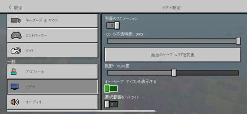 マイクラの設定画面