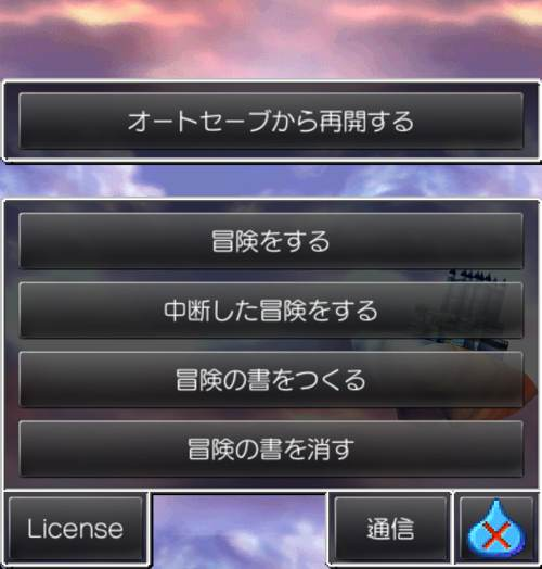 ゲーム開始時の選択画面2