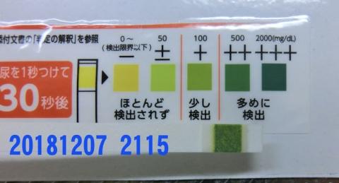 20181207-2115CIMG3561.jpg