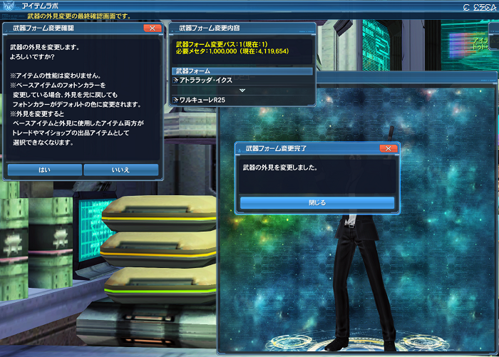 pso20190106_234340_039.png