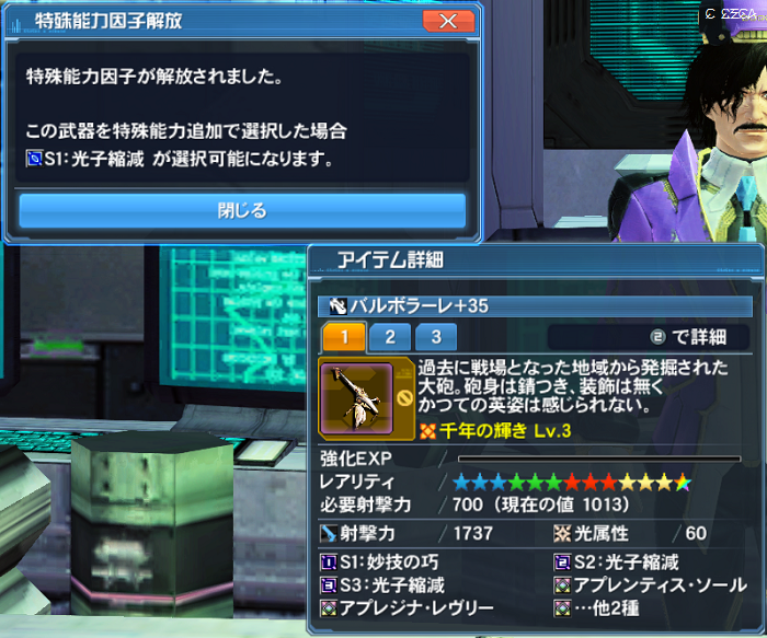 pso20190108_210700_003.png