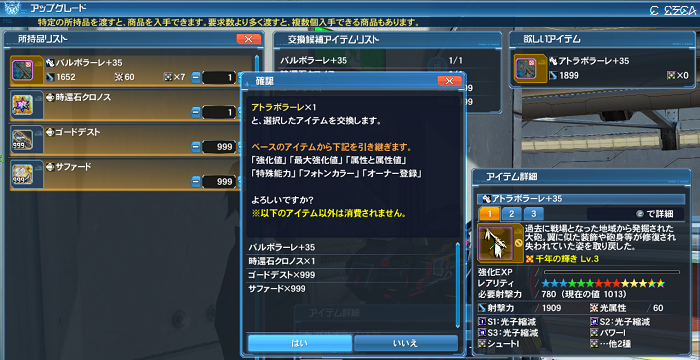 pso20190112_140100_004.png