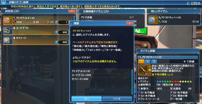 pso20190113_002138_000.png