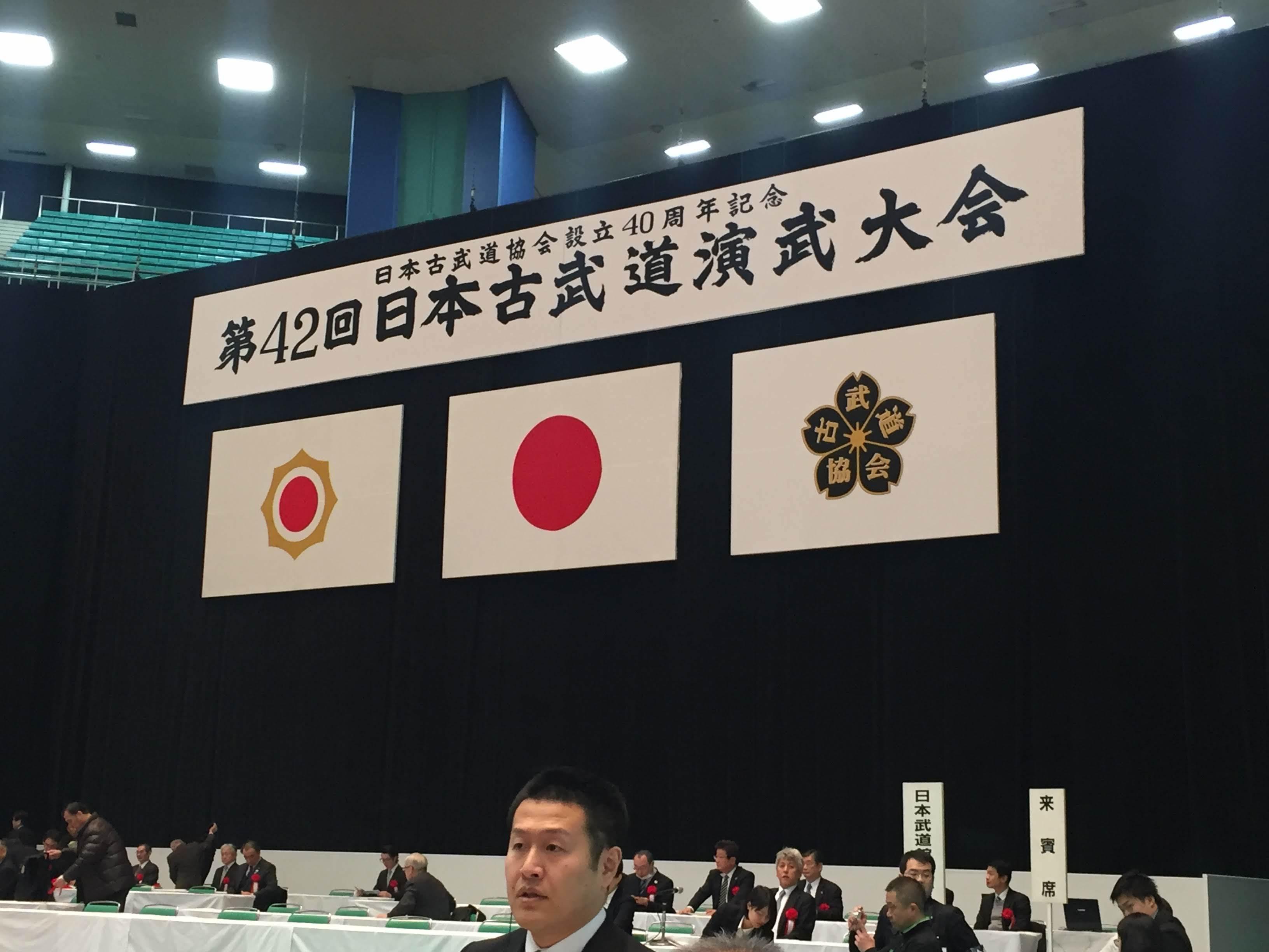 第42回日本古武道演武大会 天然理心流剣術1
