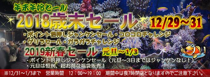 201812saimatsu_banner680.jpg