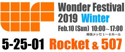 WF2019冬 5-25-01 Rocket&507