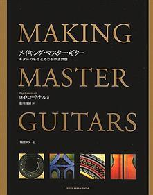 「ギター製作」の勉強して工房を作りたいんだけどさ