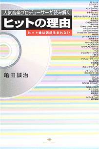 """「日本の音楽」は""""レベルが低い""""と言われる理由"""