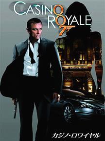 【悲報】映画『007シリーズ』、駄作ばかり