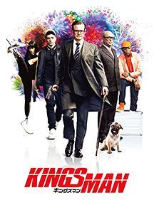 『キングスマン』とか言う映画、面白すぎwww
