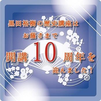 開講10周年Web