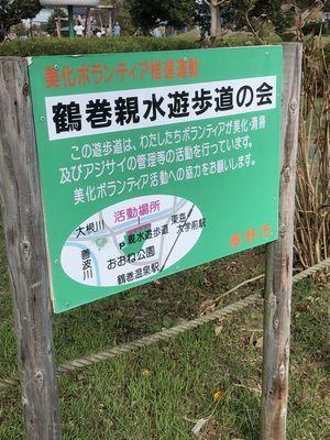 鶴巻親水遊歩道
