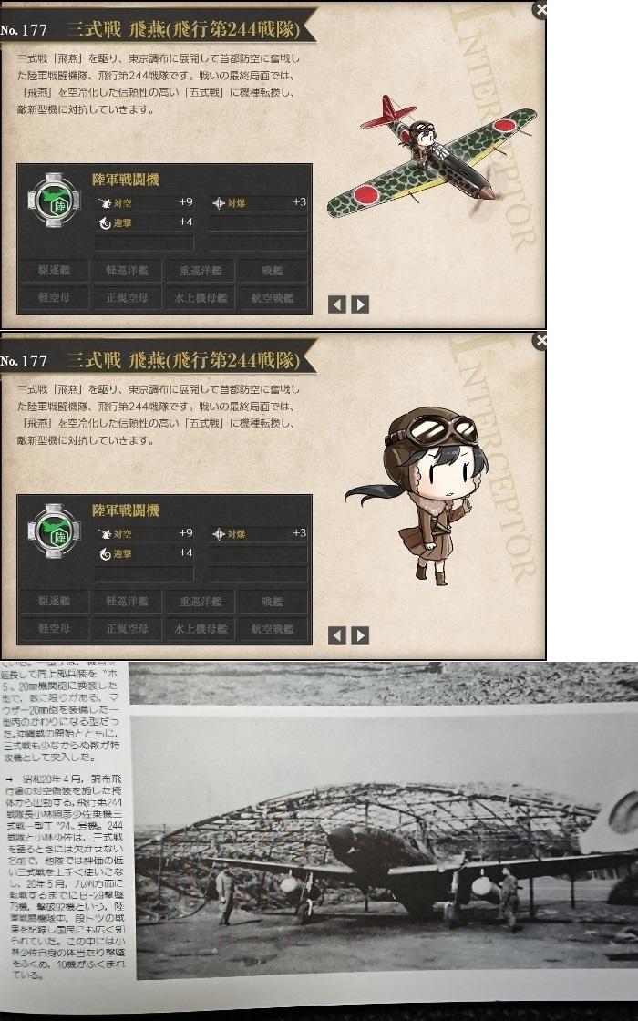 三式戦 飛燕(飛行第244戦隊)