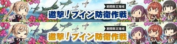 艦これ 19冬イベント バナー