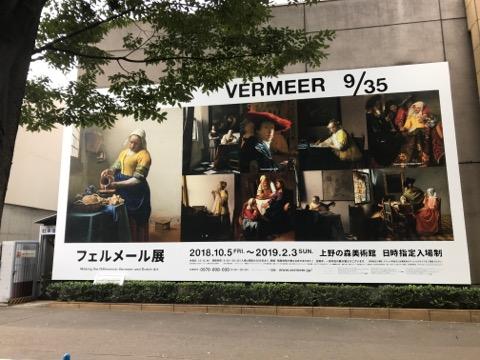 素晴らしかったフェルメール展