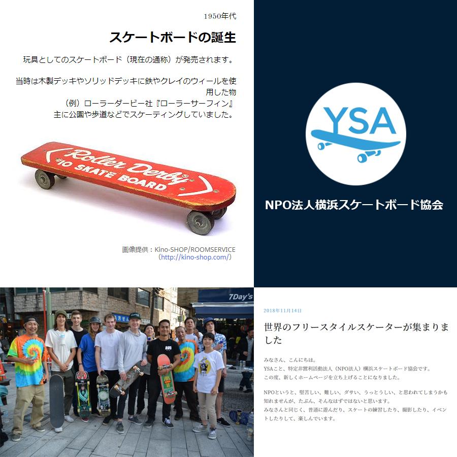 NPO法人横浜スケートボード協会