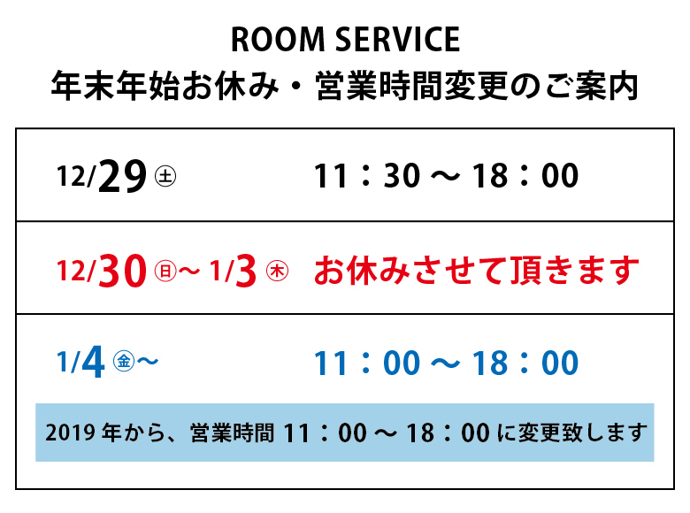 ルームサービス 年末年始休み・2019営業時間変更