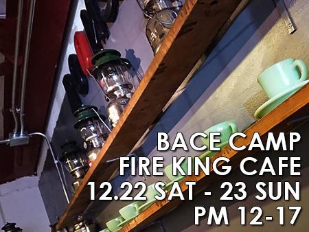 181222-23 ベースキャンプ ルームサービスファイヤーキングカフェ