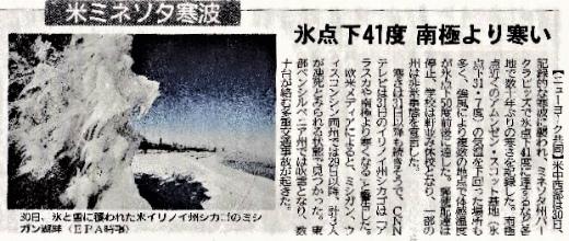 s-1133-2ミネソタ寒波