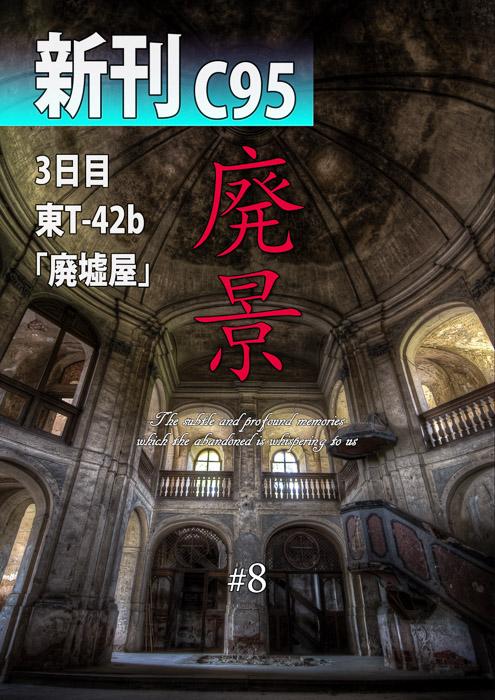 廃墟写真集「廃景 #8」 表紙