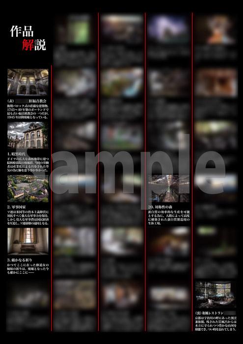 廃墟写真集「廃景 #8」 作品リスト