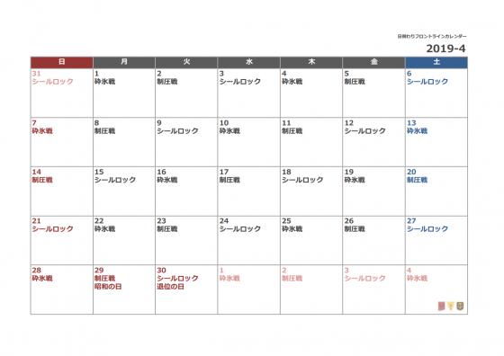 FL_calendar_2019_04.png