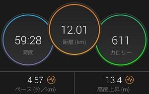 20181125run-result.jpg