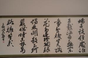 四国書道展2期