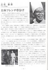 三本松小学校閉校誌 志度シェフ
