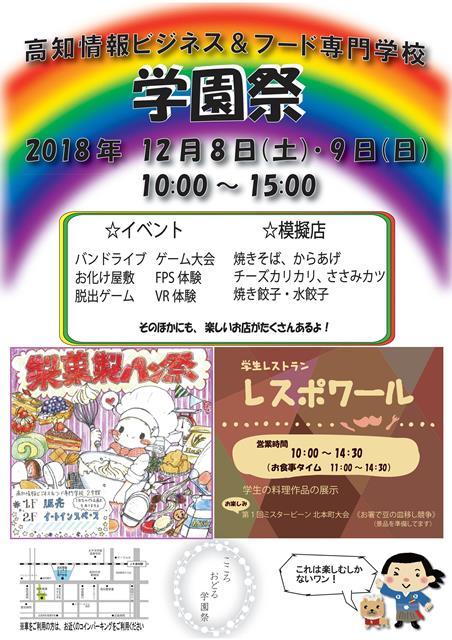 H30_学園祭ポスター(完成版)