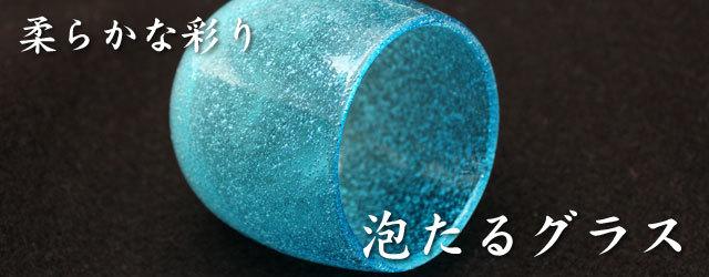 水色の泡たるグラス 琉球ガラス