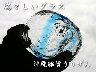 たるグラスコーラルブルー 琉球ガラス
