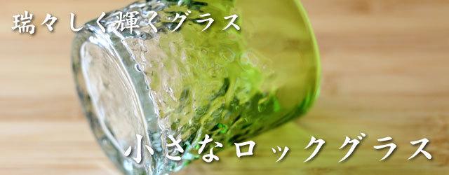 緑色の小さなロックグラス 琉球ガラス