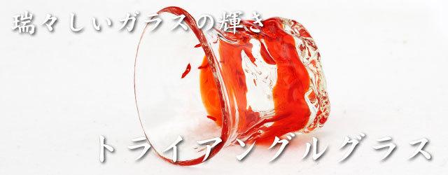 トライアングルグラスオレンジ 琉球ガラス