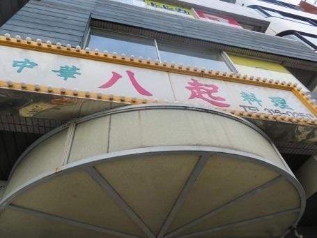 18yaoki1.jpg
