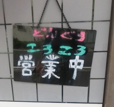c-donguri3.jpg