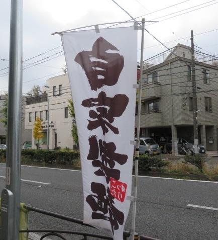 kinen-ra3.jpg