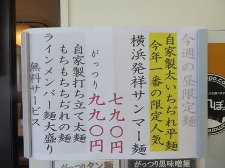 last-ekimae1.jpg
