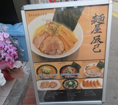 m-tatsumi3.jpg