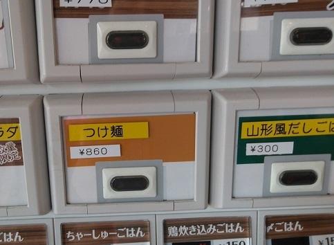 mm-tsuke1.jpg