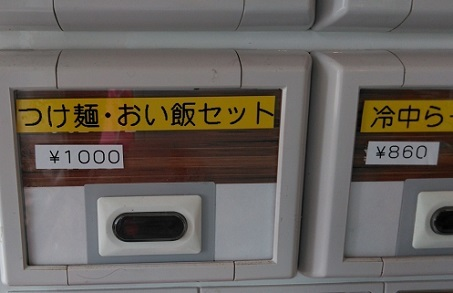 mm-tsuke2.jpg