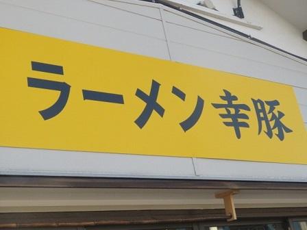 r-yukibuta2.jpg