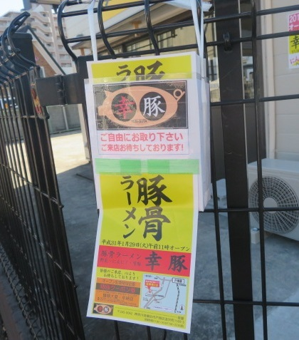 r-yukibuta4.jpg