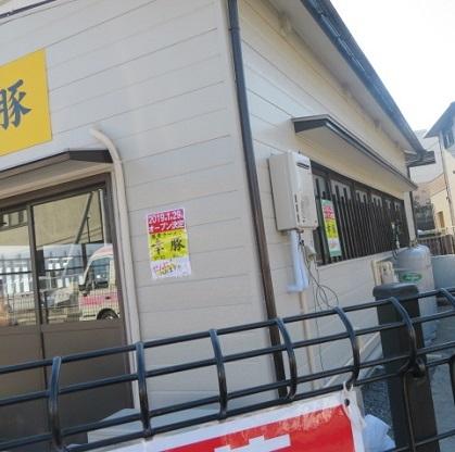 r-yukibuta5.jpg