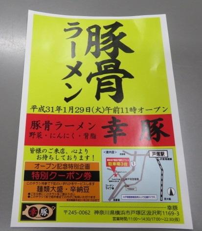 r-yukibuta6.jpg