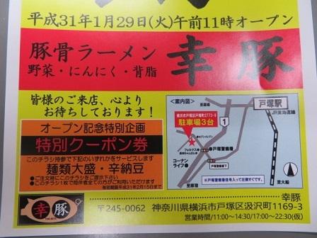 r-yukibuta8.jpg